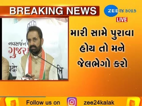 Ahmedabad : Shaktisinh Gohil gives statement on Yesterday CM Rupani Allegations in Lucknow