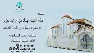 شيلة مهداه من ام عبدالعزيز الى ام بندر بمناسبة المنزل الجديد| كلمات: عيده المطيري|اداء: ماجد الرحيمي