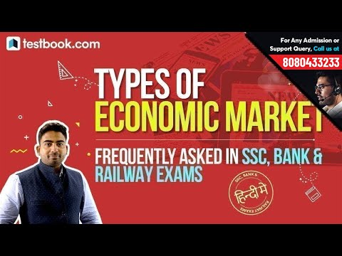 Frequently Asked Forms of Economic Markets in SSC, Bank & Railway Exams   Score High Marks in GK
