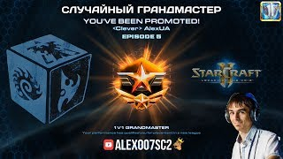 Случайный грандмастер в StarCraft 2: LotV - Ep 5 @ 21.07.2017