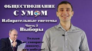#Избирательные системы ЕГЭ | Часть 2 | Выборы | Подготовка к ЕГЭ по обществу 2018...