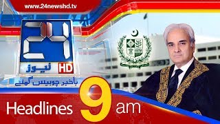News Headlines | 9:00 AM | 1 June 2018 | 24 News HD