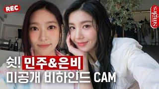 쉿! 민주&은비 미공개 비하인드 CAM!