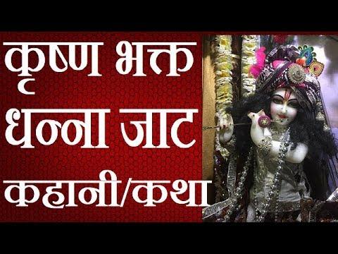 कृष्ण भगत धन्ना जाट कहानी/कथा | Krishna Bhagat Dhanna Jat Story/katha in hindi