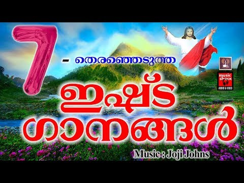 ishta ganagal christian devotional songs malayalam 2018 hits of joji johns adoration holy mass visudha kurbana novena bible convention christian catholic songs live rosary kontha friday saturday testimonials miracles jesus   adoration holy mass visudha kurbana novena bible convention christian catholic songs live rosary kontha friday saturday testimonials miracles jesus