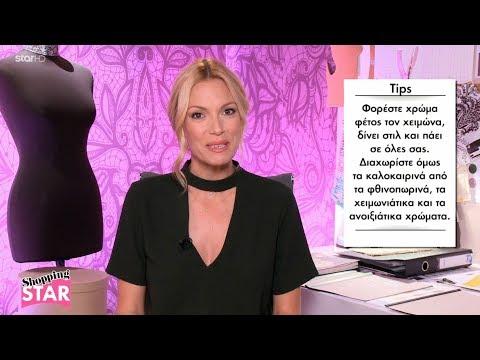 Shopping Star - 27.10.2017 - Επεισόδιο 170