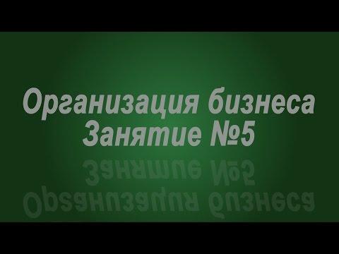 видео: Занятие № 5. Составление договоров