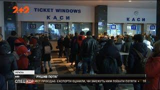 Укрзалізниця відкрила продаж місць на святкові дати у популярних напрямах(, 2018-12-05T16:44:05.000Z)