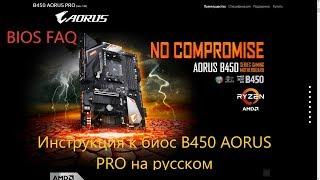 Інструкція до BIOS GIGABYTE B450 AORUS PRO російською