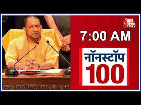 Nonstop 100 | Yogi Adityanath Avoids Questions On Kasganj While Talking To The Press