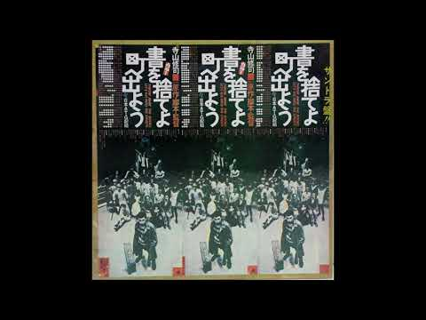 Tokyo Kid Brothers - Hahasute Ki ( The Tale Of A Mother Abandoned In The Wilderness ) 母捨記