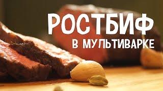 Мясо в мультиварке. Ростбиф в мультиварке. Говядина с ароматными травами в мультиварке