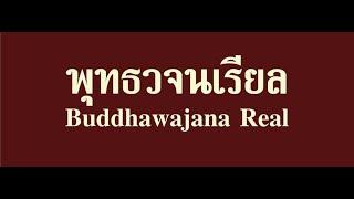 พุทธวจนเรียล-buddhawajana-real-บิณฑบาตและทำสมาธิ-จ-21-ก-ย-2563