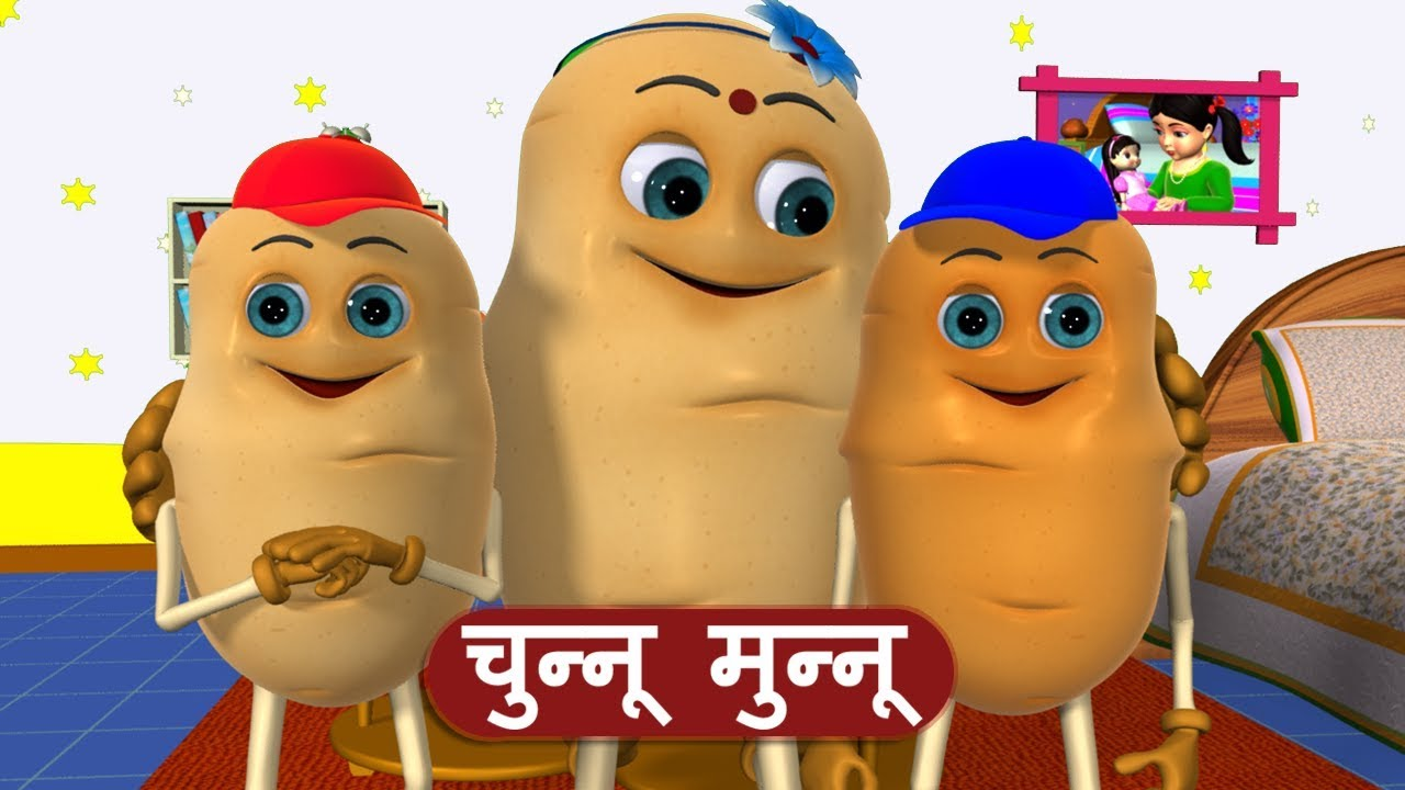 Chunnu Munnu The Do Bhai - चुन्नू मुन्नू | 3D Hindi Nursery Rhymes for Children