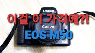 [촬영 용품] CANON EOS M50 개봉기