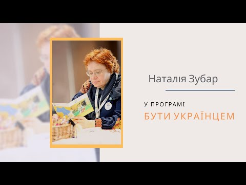 Бути українцем. Наталія Зубар