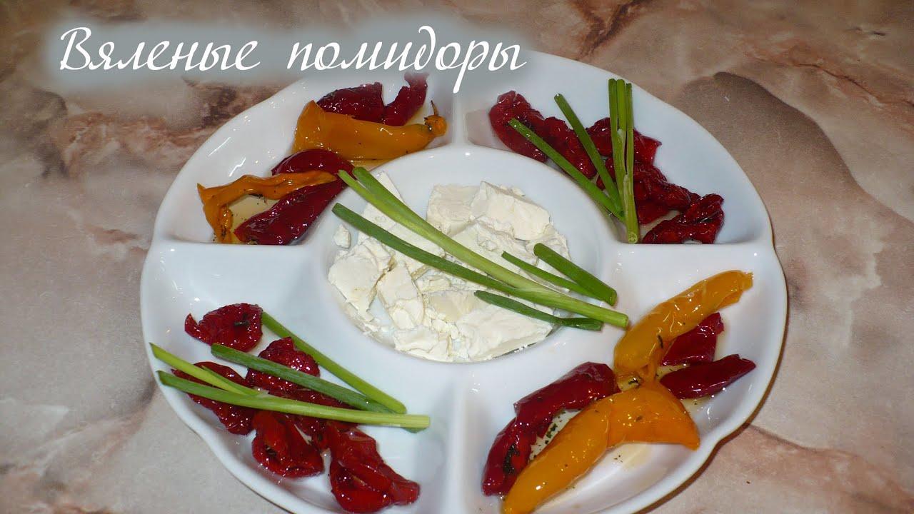 445. Иммиграция Канада. Вяленые помидоры в оливковом масле. - YouTube
