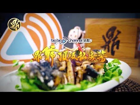 【big big channel】鼎爺私房菜.大馬站煲