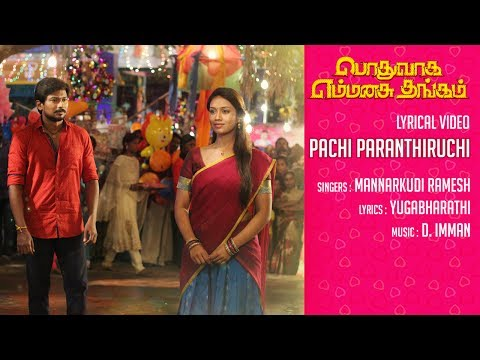 Podhuvaga Emmanasu Thangam Songs | Pachi Paranthiruchi Song | Lyrical Video | Udhayanidhi | D Imman