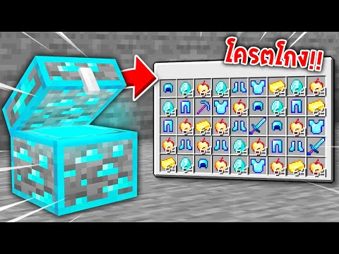 """🔥โคตรโหด!!【""""จะเป็นไง? ถ้าเราคราฟกล่องที่มีไอเทมโคตรโกงได้!!""""】  (Minecraft Datapack)"""