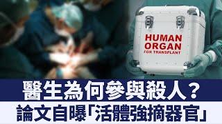 「這是一場大屠殺」 醫生配合中共政權執行殺人|新唐人亞太電視|20190901