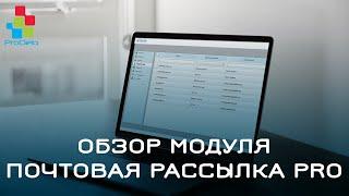 Обзор модуля Почтовая рассылка Pro #71