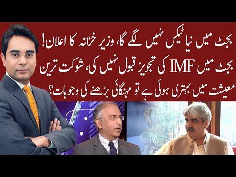 Cross Talk | 23 May 2021 | Asad Ullah Khan | Farrukh Saleem | Faiz Ullah Kamoka | 92NewsHD thumbnail
