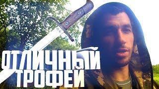 Японский штык нож - хороший трофей! Монеты СССР и находка Второй Мировой Войны!