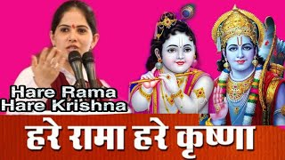 Hare rama Hare krishna_ jaya kishori ji हरे रामा हरे कृष्णा कीर्तन भजन
