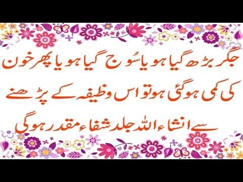 Jigar Ki Bimari Ka Ruhani Ilaj/Jigar ki Bimari Se Hifazat ka Wazifa  By Maulana Muammad Asgar Abbasi