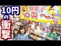 【1000円で10円のお菓子を何個買う?】超大型ショップで駄菓子&雑貨を選び放題!【しほりみチャンネル】