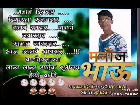 Birthday Hi Baba Marathi DJ Song Manoj