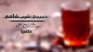 اغنية حبيبي شارب شاهي