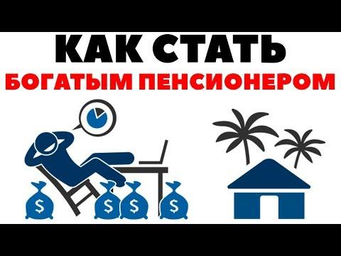 ????Как стать богатым пенсионером? Как инвестировать 120-200 тысяч рублей в акции?