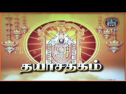 17 Mar 2015 ( 1 ) Dayasathakam by Swami Desikan  Upanyasam Sri Dushyant Sridhar