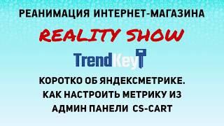 Яндекс Метрика. Как настроить из админ панели CS-Cart. Часть урока № 9. Реалити-шоу