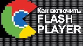 Как включить флеш плеер в хроме Adobe Flash Chrome