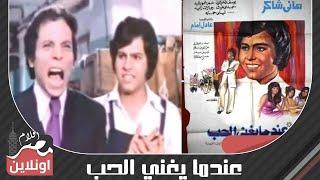 الفيلم العربي - عندما يغني الحب 1973 - بطولة عادل امام وهاني شاكر وصفاء أبو السعود