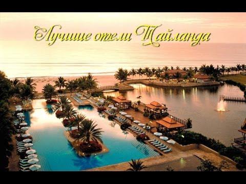 Самые лучшие отели Тайланда: роскошные и недорогие!