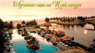 видео Отели Таиланда