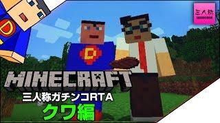 【Minecraft】三人称ガチンコRTA〜クワ編〜:ドンピシャ 【生放送】