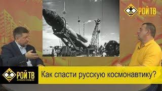Как спасти русскую космонавтику? (Часть 2-я)