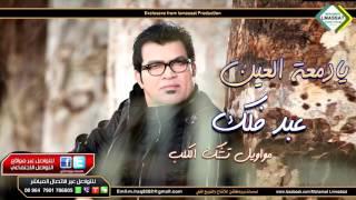 يادمعة العين عبد فلك مواويل تشك الكلب 2016