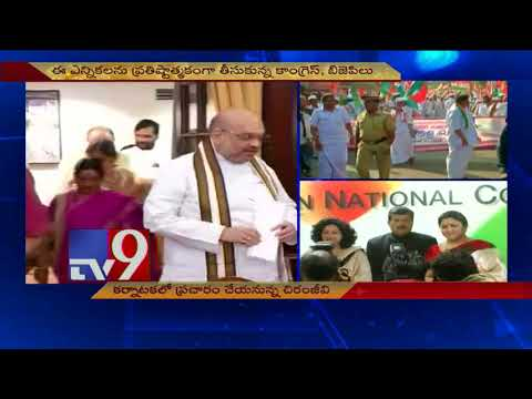 Chiranjeevi to participate in Karnataka Election Campaign - TV9