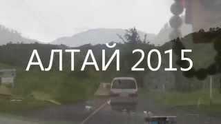 видео Алтайские каникулы