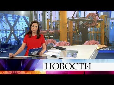 Выпуск новостей в 09:00 от 18.03.2020