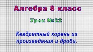 Алгебра 8 класс (Урок№22 - Квадратный корень из произведения и дроби.)