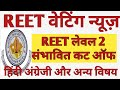 REET level 2 waiting cut off | REET Level 2 waiting list 2018 Cut Off hindi