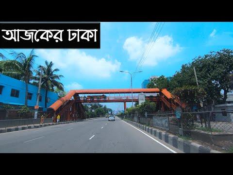 ঈদের ছুটিতে রাজধানী ঢাকার সড়কের বর্তমান অবস্থা | Dhaka City | Raid BD