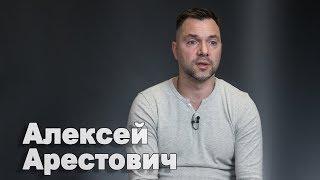 У Путина есть три варианта для Украины   Алексей Арестович